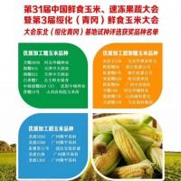 米甜糯868玉米